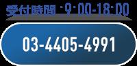 03-5985-8290 受付時間:9:00~18:00